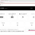 写真: Operaの同期項目、WEBからアクセス・削除が可能 - 11:データの削除(リセット)