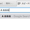 写真: Operaでは小文字でニックネーム指定した検索エンジンを大文字で検索不可 - 1