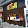 Photos: 新しくできてた、万松寺のお守り等々売り場 - 1