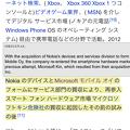 iOSアプリ「Microsoft Translator」、Safariの機能拡張でWEBページ翻訳可能! - 7:原文を表示