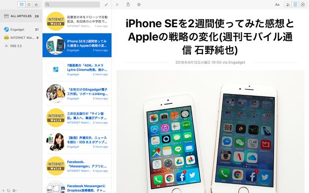 Mac用RSSリーダーアプリ「Leaf」- 1