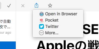 Mac用RSSリーダーアプリ「Leaf」- 7:SNS等で共有、他
