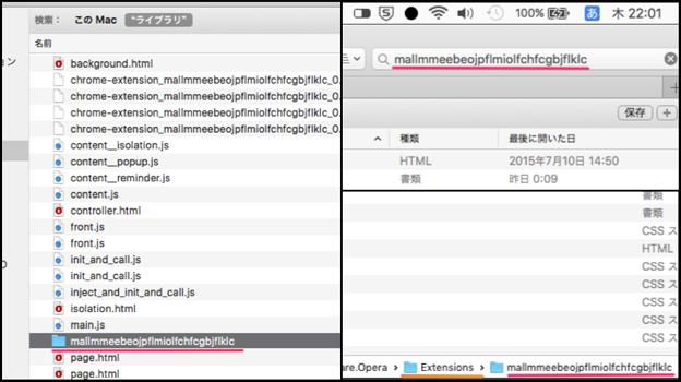 Mac OS X El Capitan:FinderでOpera拡張のファイルを検索