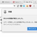 Opera 36:同期エラーの時の同期ボタンとポップアップ