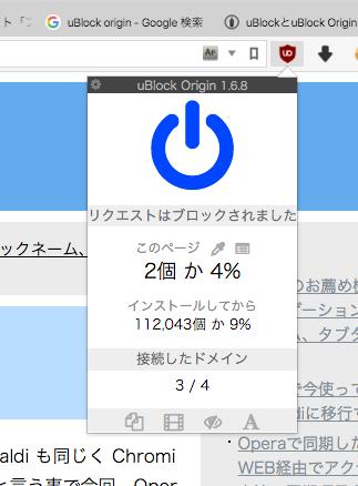 広告ブロック拡張「uBlock Origin」- 1(ポップアップ)
