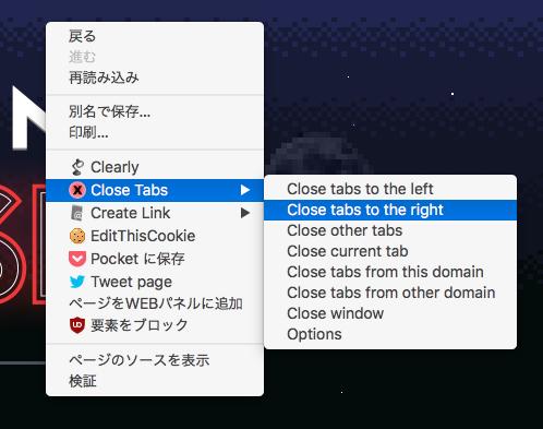 様々な方式でタブを閉じる事ができる拡張「Close Tabs」