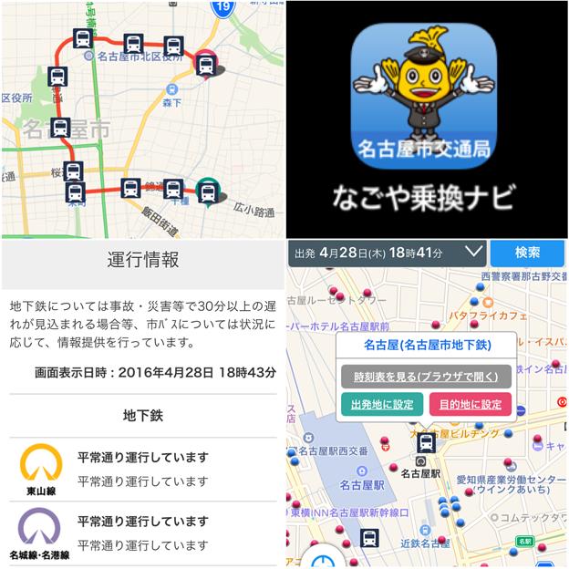 名古屋市交通局の公式スマホアプリ「なごや乗換ナビ」- 14