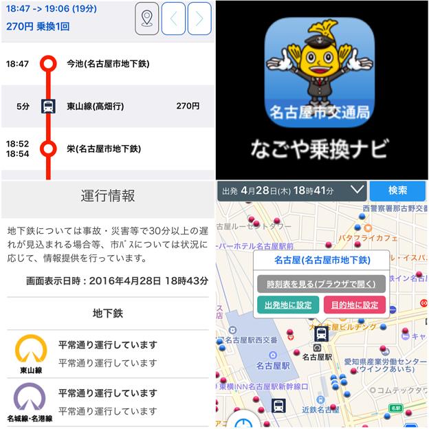 名古屋市交通局の公式スマホアプリ「なごや乗換ナビ」- 15
