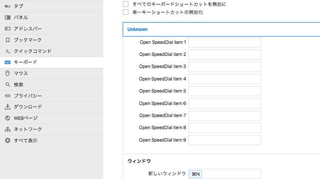 Vivaldiパッチ「Bundle.js」でスピードダイヤルに登録したページを開くキーボードショートカットを追加可能に!