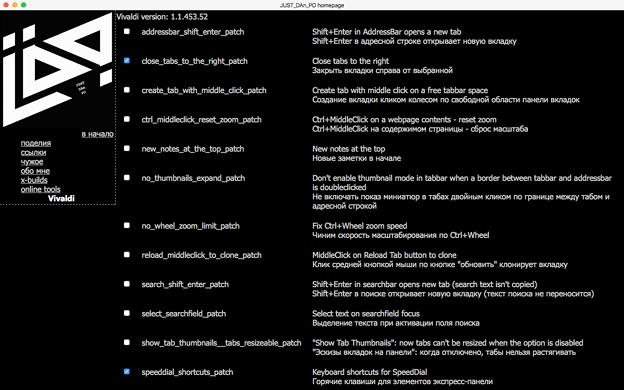 Vivaldiに様々な機能を追加できる「Bundle.js」をダウンロードできる「JUST_DAn_PO homepage」