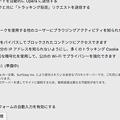 写真: Opera 37:「VPN」は、まだ準備中 - 1