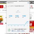 写真: Opera 37:広告ブロック機能が追加 - 3(楽天をホワイトリストに追加)