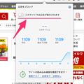 写真: Opera 37:広告ブロック機能が追加 - 4(楽天をホワイトリストに追加)