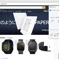 写真: Opera 37:広告ブロック機能が追加 - 5(Amazon)