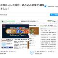 写真: Opera 37の広告ブロック機能の表示速度比較(読売新聞)