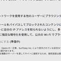 写真: Opera 37:「VPN」は、まだ準備中 - 2