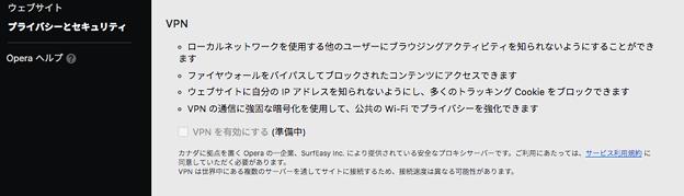 Opera 37:「VPN」は、まだ準備中 - 3