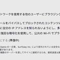 写真: Opera 37:「VPN」は、まだ準備中 - 3