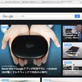 写真: Opera 37:スピードダイヤルを消して、検索ボックスとニュース機能を表示したスタートページ