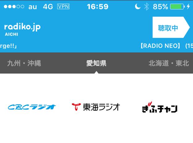 Opera VPN:Radikoは位置情報判定なので、海外サーバー経由でもアクセス可能!? - 4
