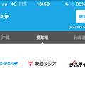 写真: Opera VPN:Radikoは位置情報判定なので、海外サーバー経由でもアクセス可能!? - 4