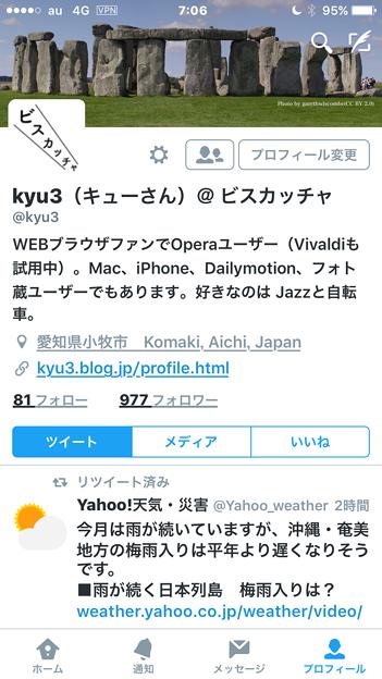 Opera VPN:Twitter公式アプリの「ニュース」タブが消失! - 1