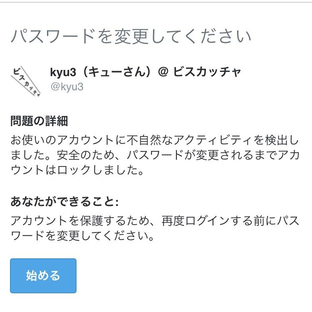 Twitter公式アプリ:不審なアクティビティでアカウントが突然ロック!? - 2