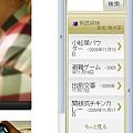 写真: Operaオリジナルパネル:Yahoo!辞書