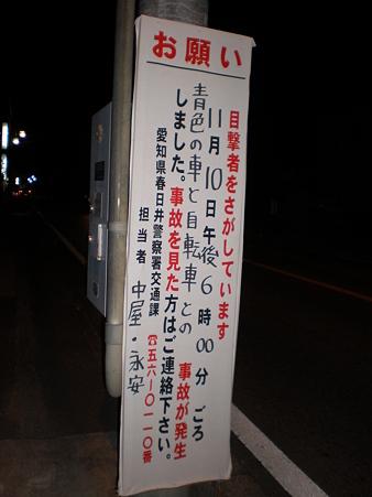 春日井市桃山町の交通事故