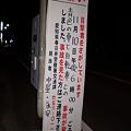 Photos: 春日井市桃山町の交通事故