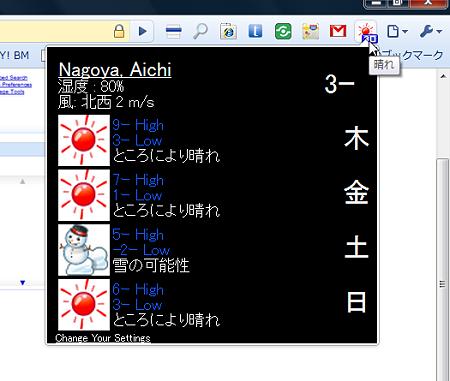 Chromeエクステンション:GWeather(拡大)
