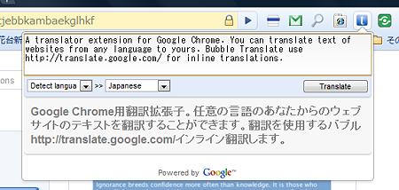 Chromeエクステンション:Bubble Translate(拡大)