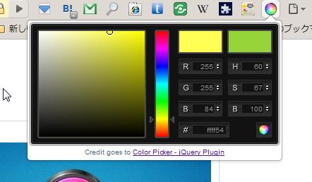 Chromeエクステンション:Color Picker(拡大)