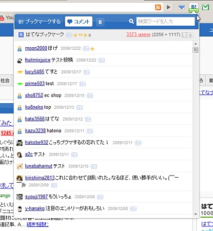 Chromeエクステンション:Hatena Bookmark(拡大)
