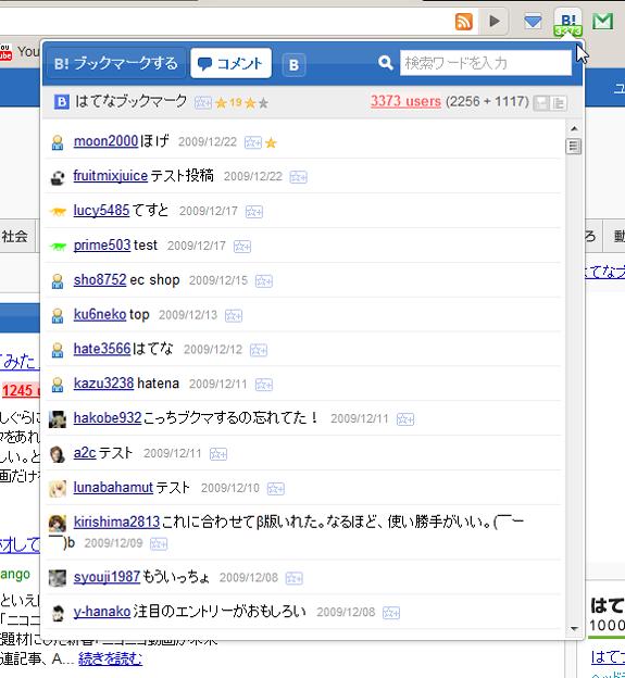 写真: Chromeエクステンション:Hatena Bookmark(拡大)