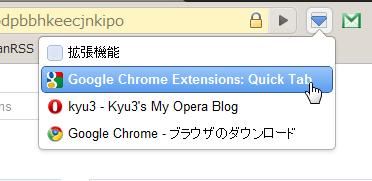 Chromeエクステンション:Quick Tab(拡大)