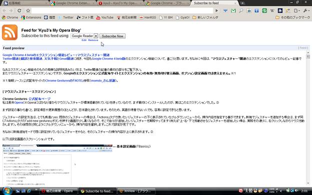 Chromeエクステンション:RSS Subscription Extension(フィード)