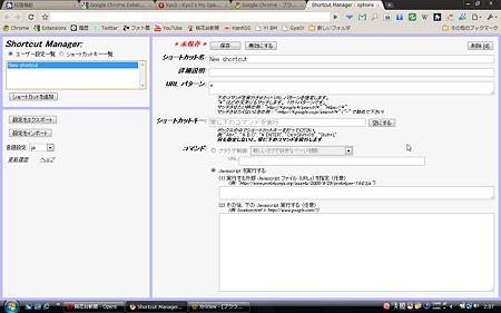 Chromeエクステンション:Shortcut Manager