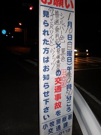 桃陵中学校前交差点での交通事故