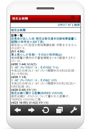 OperaMiniシュミレータ:携帯版桃花台新聞(記事一覧、拡大)