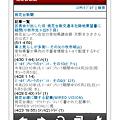写真: OperaMiniシュミレータ:携帯版桃花台新聞(記事一覧、拡大)