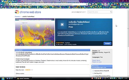 Chromeテーマ:Chalermchai Kositpipat