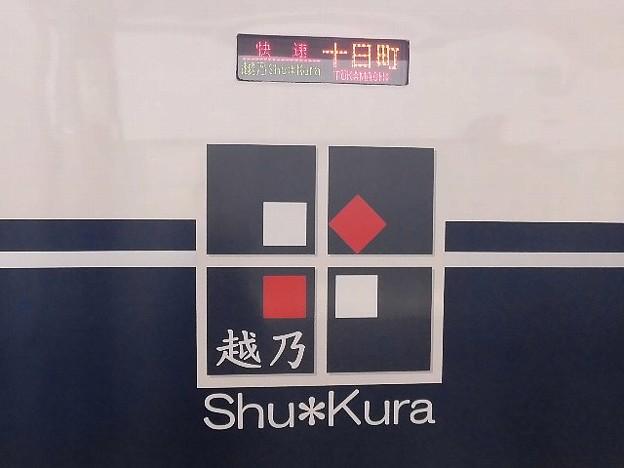 越乃Shu*Kura 上越妙高駅