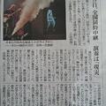 Photos: ミク好きたちよ! 朝日新聞...