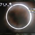 テレビの金環日食
