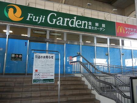 富士ガーデンが閉店だ(+_+)
