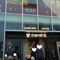 Photos: 星乃珈琲店の浦和店だ