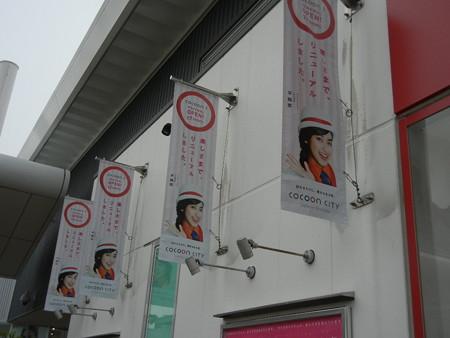 コクーンシティ2代目平祐奈市長