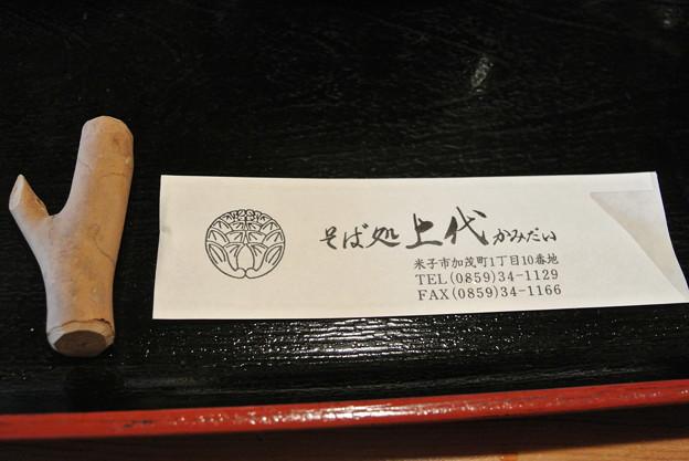 そば処上代 2014.04 (16)