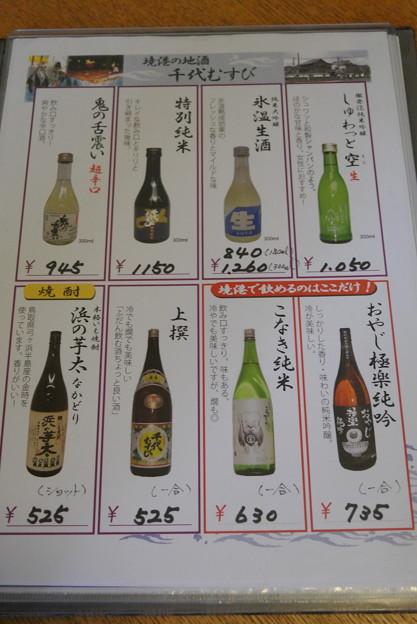 ことぶき 2014.04 (07)